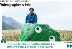 多様化する映像クリエイターの制作スタイルを訊く『Videographer's File<ビデオグラファーズ・ファイル>』藤井大輔
