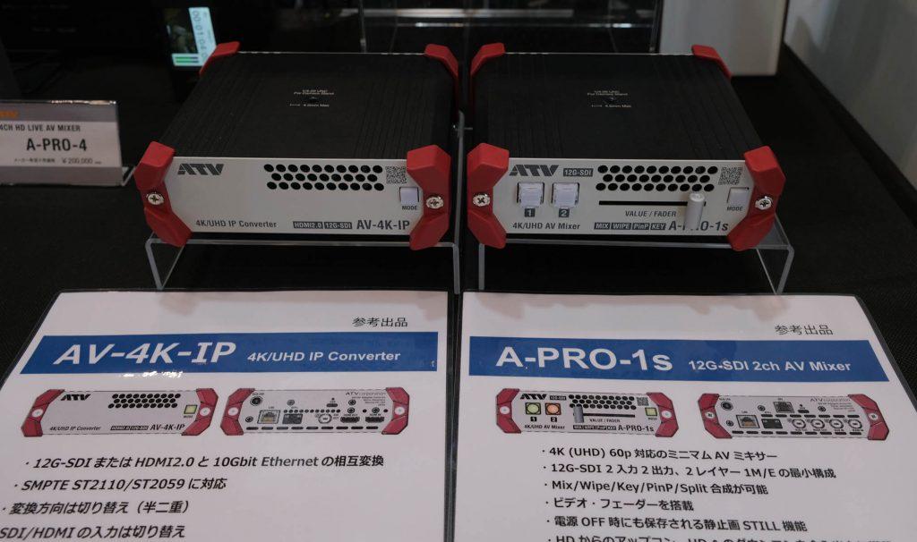 【Inter BEE 2018】ATV、4K/60pの2ch HDMIスイッチャー A-PRO-1 を中心にデモ。その次の提案も。
