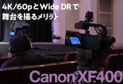 【キヤノン XF400】 4K/60pとWide DRで 舞台を撮るメリット