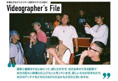 多様化する映像クリエイターの制作スタイルを訊く『Videographer's File<ビデオグラファーズ・ファイル>』おでん