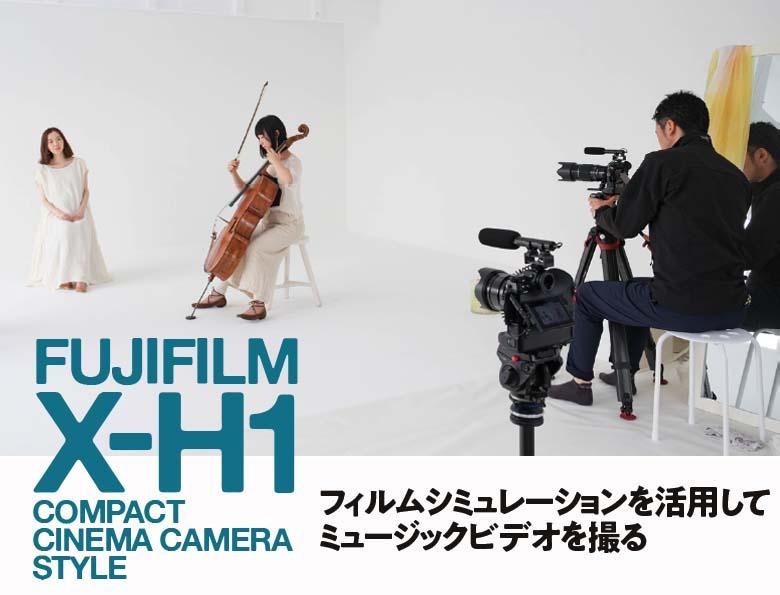 FUJIFILM X-H1  フィルムシミュレーションを活用してミュージックビデオを撮る