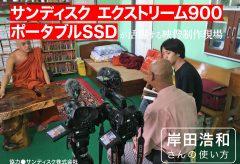 サンディスク エクストリーム900が活躍する映像制作現場〜岸田浩和さんの使い方