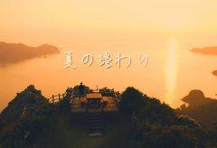【Views】『夏の終わり‥‥』3分51秒~鹿児島の山と海に行く夏を惜しむ。 作者のドローン操縦姿込みの夕景は圧巻