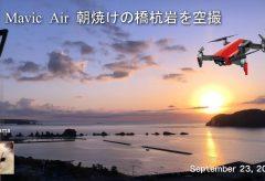 【Views】『Mavic Air 橋杭岩を空撮』2分4秒~和歌山県串本町の海岸に並ぶ奇岩群をドローンでなめるように追う。 まさに自然は人口建造物より奇なり!!