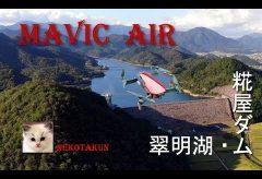 【Views】『Mavic Air 翠明湖で空撮』4分45秒~水面に広がる独特のブルーが印象的。なじみの場所でも視点を変えて見ると今まで見えなかった発見が!