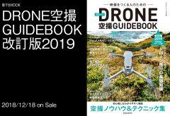 【新刊MOOK】空撮の基本から実践的なテクニックを学べる「DRONE空撮GUIDEBOOK改訂版2019」2018年12月18日発売!