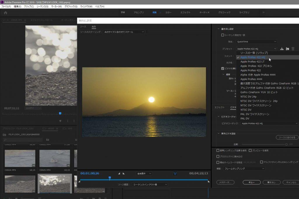 最新のWindows版Adobe Premiere Pro CC 2019(v13.0.2)でProRes出力が可能に