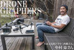 【新刊MOOK発売特別企画】Dronegraphers〜空撮作品と機材見せてくださいVol.1大河ドラマ『西郷どん』中村 豪さん