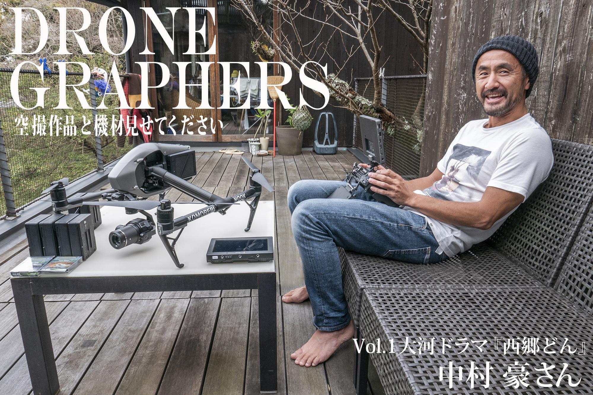新刊MOOK発売特別企画】Dronegraphers〜空撮作品と機材見せてください ...
