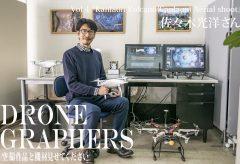 【新刊ムック発売特別企画】Dronegraphers〜空撮作品と機材見せてくださいVol.4 『Kanlaon Volcano(Canlaon) Aerial shoot』佐々木光洋さん