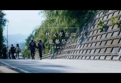 【Views】『秩父市吉田 龍勢祭り2018』2分28秒~アニメでも有名な龍勢祭り。ロケットの「動」と、ゆったりと構成された「静」の対比が興味深い