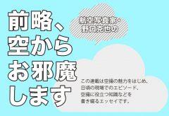 航空カメラマン・野口克也の 前略、空からお邪魔します vol.36 NHKスペシャル『秘島探検 東京ロスト ワールド』撮影記<前編>