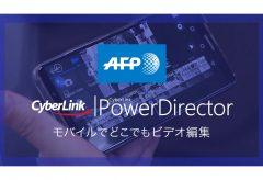 サイバーリンク、フランス通信社に高性能ビデオ編集ソフト「PowerDirector」を提供