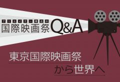 クリエイター視点の国際映画祭Q&A Vol.4『長編デビュー監督の映画祭体験とは?』
