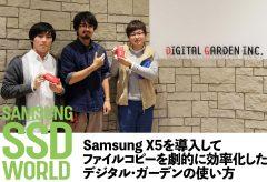 Samsung X5を導入して ファイルコピーを劇的に効率化した デジタル・ガーデンの使い方