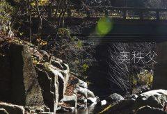 【Views】『奥秩父 中津峡 滝沢ダム』2分48秒~奥秩父の自然と巨大なダムが交差するロケーション。人気の少ない川の上流に建つダムを作者のテンポで繋いでいく