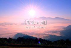 【Views】『雲海の朝』3分35秒~ただの雲海だけでは済まさないという作者の心意気が憎い。別のアイテムからアプローチして本命をさらに昇華させる構成は見事