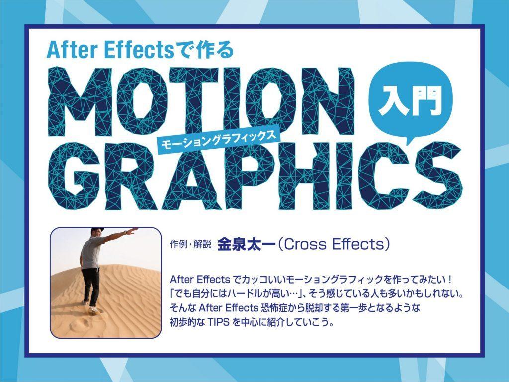 After Effectsで作るMOTION GRAPHICS入門 Vol.12「オープニングタイトルなどに使えるネオンテキスト」