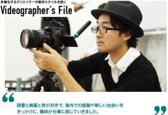 多様化する映像クリエイターの制作スタイルを訊く『Videographer's File<ビデオグラファーズ・ファイル>』堀井威久麿