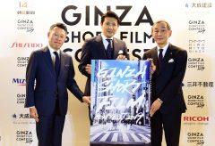 『ギンザ・ショートフィルム・コンテスト2019』初開催~銀座が初めて主催する映像コンテストで最優秀作品には200万円! テーマは「型破り」