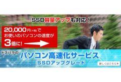 サードウェーブ、パソコン専門店『ドスパラ』の先着でSSD容量が2倍になる「パソコン高速化サービス容量倍増キャンペーン」を実施