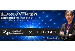 デジタルハリウッド、藤井直敬氏による特別セミナーを3月9日に開催