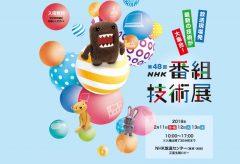 第48回NHK番組技術展が開催〜2019年2月11日から13日まで