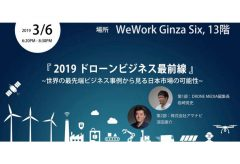 アマナ、Weworkチーム主催のセミナー『 2019 ドローンビジネス最前線 』 〜世界の最先端ビジネス事例から見る日本市場の可能性〜が3月6日に開催