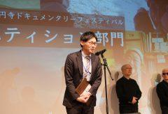 第10回 座・高円寺 ドキュメンタリーフェスティバル コンペティション部門の結果(審査員の講評を加えました)
