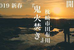 【Views】『2019新春〜未来へ継なぐ・・・。』2分21秒〜雄大な日の出と勢いよく燃え上がる火は、この地の「思い」「希望」を照らしていくようにも