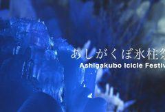【Views】『Ashigakubo icicle Festival [あしがくぼ氷柱祭り]』1分25秒~氷柱たちが光の中でその輝きを変えていく