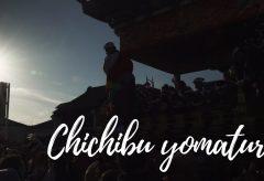 【Views】『CHICHIBU YOMATURI 2018 秩父夜祭り』1分26秒~目もくらむような斬新な短いカットの応酬で期待感を煽る秩父夜祭りPV