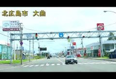 【Views】『Road to 島松駅逓』5分38秒〜北海道島松駅逓までの道のりを紹介するという、ちょっと変わった趣向のロードナビゲーション・ムービー