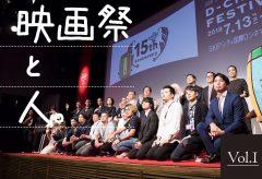 映画と人。Vol.1『SKIPシティ国際 Dシネマ映画祭と映画監督 片山慎三』