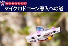 初心者のためのマイクロドローン導入への道 〜第2回プロポの操縦モードとドローンの飛行モード