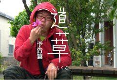 公開中の映画「道草」を観てきました