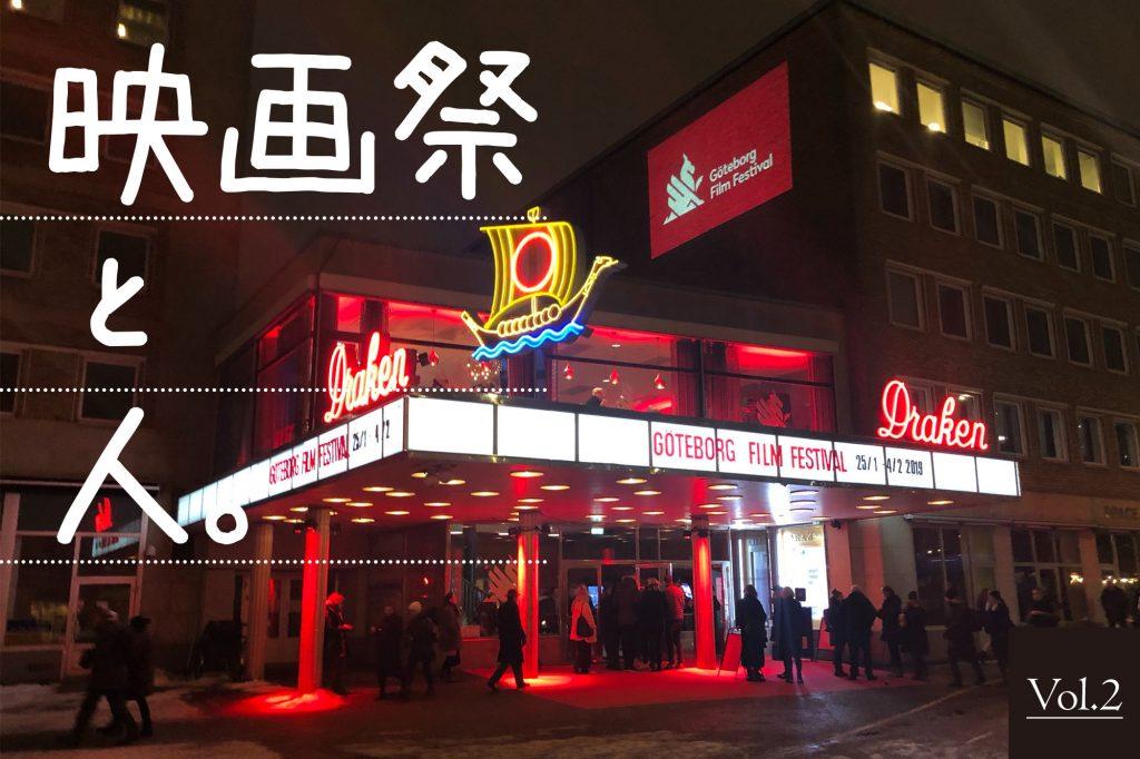 映画と人。Vol.2『ヨーテボリ 国際映画祭と映画監督 片山慎三』