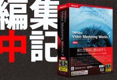 HDRプレビュー表示にも対応したペガシス「TMPGEnc Video Mastering Works 7」を試す*追記しました