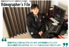 多様化する映像クリエイターの制作スタイルを訊く『Videographer's File<ビデオグラファーズ・ファイル>』中村俊介