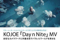 ドローン+モーションコントロールで作り上げた革新的な作品!KOJOE『Day n Nite』MV 〜自在なカメラワークと多重合成でパラレルワールドを見せる