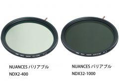 ケンコー・トキナー、Cokin 『NUANCES バリアブル NDX2-400/ NDX32-1000』を発売