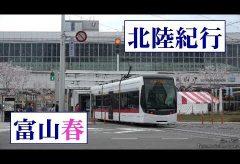 【Views】『北陸紀行~富山春編』1分47秒〜ボサノバのリズムに乗せてゆったりと巡る富山の春。さりげない春の表現が印象的