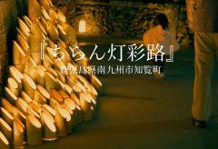 【Views】『ちらん灯彩路2018〜Walk walking Walk〜』3分37秒〜「歩く」をコンセプトにした、神秘的な笛の音から始まる竹灯籠のイベント記録