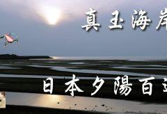 【Views】『真玉海岸の干潟を空撮』2分37秒〜愛機の紹介の後のファーストカットから心をつかまれる絶景。ドローンの動きを利用した場面転換や細かいカラーエフェクト等、作者のこだわりも感じる