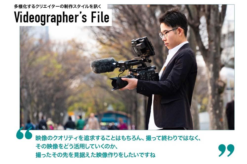 多様化する映像クリエイターの制作スタイルを訊く『Videographer's File<ビデオグラファーズ・ファイル>』磯 東吾