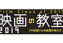 国立映画アーカイブ、「映画の教室 2019 PR映画にみる映画作家たち」を開催