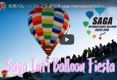 【Views】『佐賀インターナショナルバルーンフェスタ』1分42秒~バルーンが浮かぶこの日この場所の記憶を一緒にいる人とともに描きつける