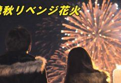 【Views】『晩秋リベンジ花火 ~2018秋の名張川花火大会~』2分33秒~見る人に焦点を合わせた花火の映像が印象に残る