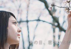 【Views】『あの日、君のいた春』2分3秒~桜の木の下で彼女はなにを思う。春の情景とひとりの女性の物思いの様を描くポートレートムービー