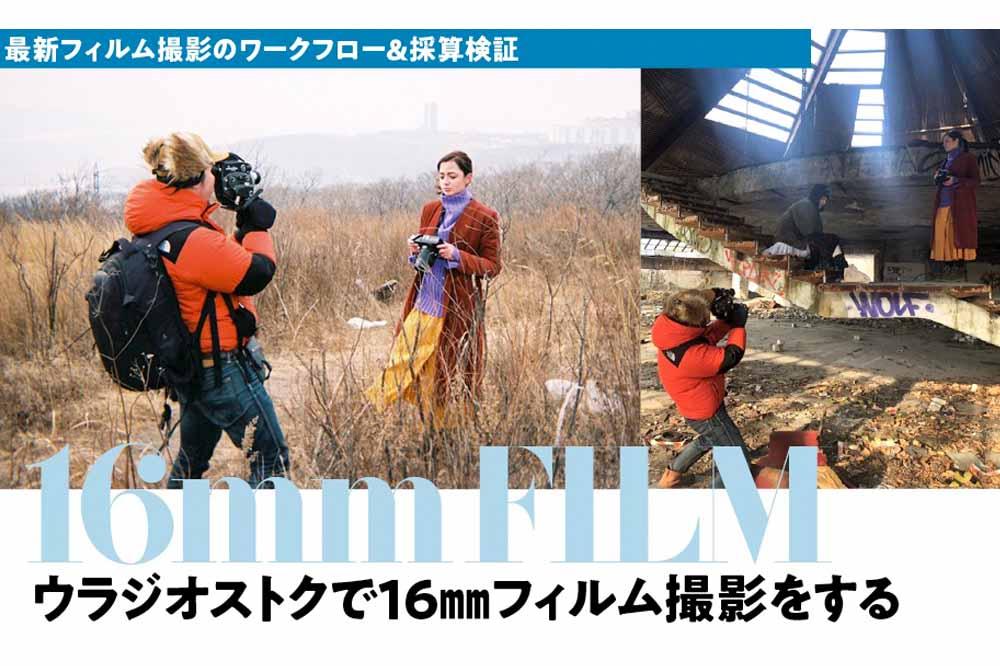 最新フィルム撮影のワークフロー&採算検証〜ウラジオストクで16㎜フィルム撮影をする
